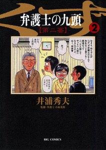 弁護士のくず 第二審 (2) 電子書籍版