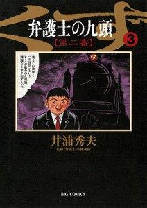 弁護士のくず 第二審 (3) 電子書籍版