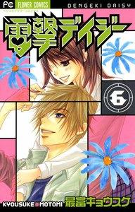 電撃デイジー (6) 電子書籍版