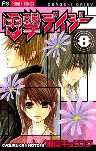 電撃デイジー (8) 電子書籍版