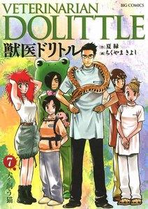 獣医ドリトル (7) 電子書籍版