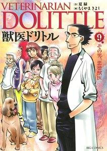 獣医ドリトル (9) 電子書籍版