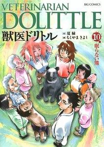 獣医ドリトル (10) 電子書籍版