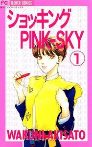 ショッキングPINK-SKY (1) 電子書籍版