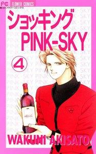 ショッキングPINK-SKY (4) 電子書籍版