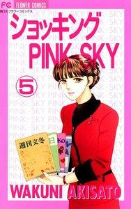 ショッキングPINK-SKY (5) 電子書籍版