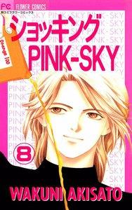 ショッキングPINK-SKY (8) 電子書籍版