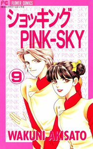 ショッキングPINK-SKY (9) 電子書籍版