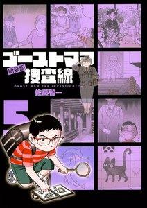 ゴーストママ捜査線 新装版 (5) 電子書籍版