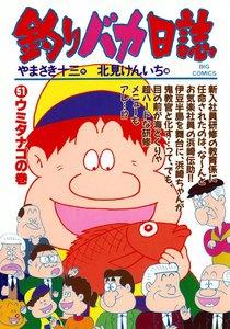 釣りバカ日誌 (51) 電子書籍版