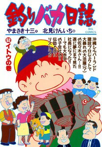 釣りバカ日誌 (52) 電子書籍版
