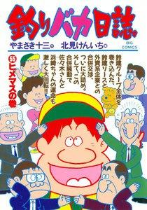 釣りバカ日誌 (55) 電子書籍版