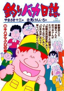 釣りバカ日誌 (58) 電子書籍版