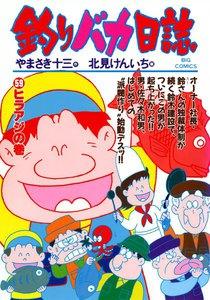 釣りバカ日誌 (59) 電子書籍版