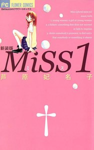 MiSS 新装版 (1) 電子書籍版