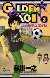 GOLDEN★AGE 3巻
