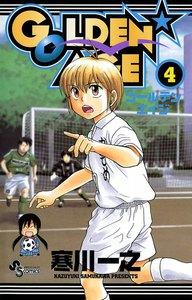 GOLDEN★AGE (4) 電子書籍版