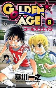 GOLDEN★AGE 8巻