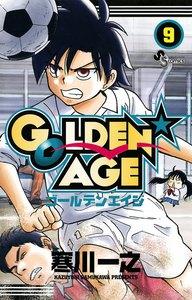 GOLDEN★AGE (9) 電子書籍版