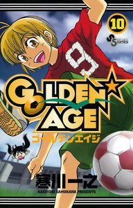 GOLDEN★AGE 10巻