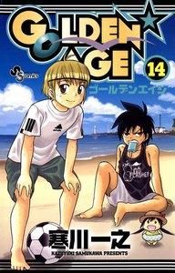 GOLDEN★AGE 14巻
