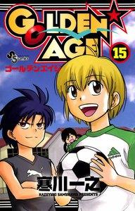 GOLDEN★AGE (15) 電子書籍版