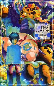 表紙『青血のハグルマ(全6巻)』 - 漫画