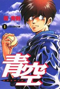 青空 (1) 電子書籍版