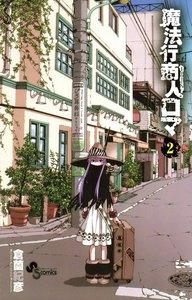 魔法行商人ロマ (2) 電子書籍版