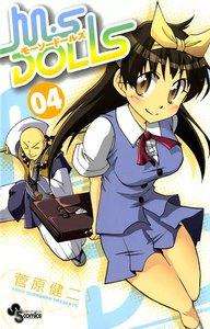 M・S DOLLS (4) 電子書籍版