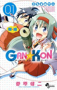 表紙『GAN☆KON(全5巻)』 - 漫画