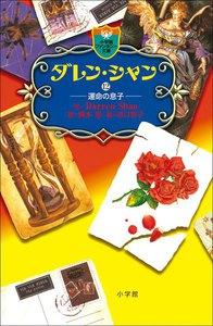 ダレン・シャン12 運命の息子 電子書籍版