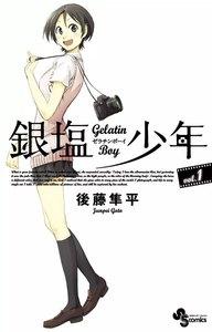 表紙『銀塩少年(全4巻)』 - 漫画