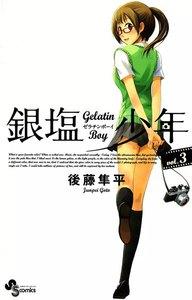 銀塩少年 (3) 電子書籍版