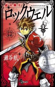 紅の騎士ロックウェル (1) 電子書籍版