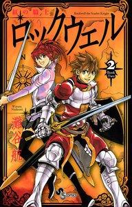 紅の騎士ロックウェル (2) 電子書籍版