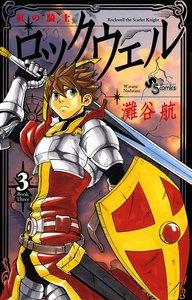 紅の騎士ロックウェル (3) 電子書籍版