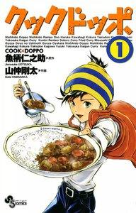 表紙『クックドッポ(全4巻)』 - 漫画