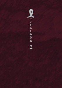 I【アイ】 2巻