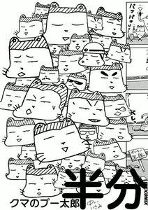 クマのプー太郎 半分 電子書籍版