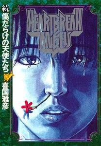 傷だらけの天使たち (2) 電子書籍版