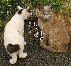 ハートのしっぽ 岩合光昭写真集 電子書籍版