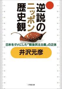 逆説のニッポン歴史観 電子書籍版