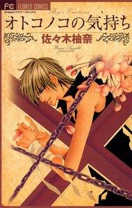 オトコノコの気持ち 電子書籍版