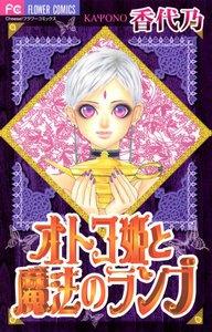 オトコ姫と魔法のランプ 電子書籍版