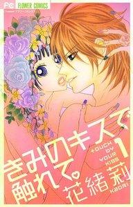 きみのキスで触れて。 (1) 電子書籍版