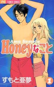 Honeyなこと (1) 電子書籍版