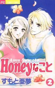 Honeyなこと (2) 電子書籍版