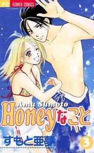 Honeyなこと (3) 電子書籍版