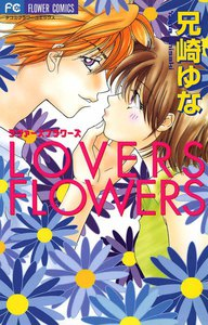 LOVERS FLOWERS 電子書籍版